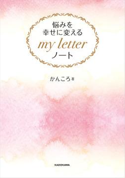 悩みを幸せに変える my letter ノート【PDFダウンロード付き】-電子書籍
