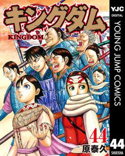 キングダム 44-電子書籍