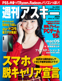 週刊アスキーNo.1252(2019年10月15日発行)-電子書籍