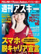 週刊アスキーNo.1252(2019年10月15日発行)