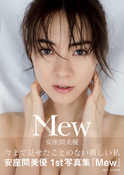 安座間美優 ファースト写真集 『 Mew 』-電子書籍