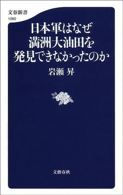 日本軍はなぜ満州大油田を発見できなかったのか-電子書籍