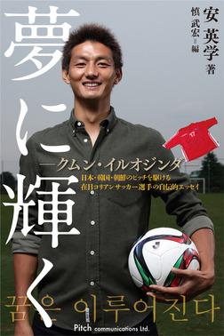 夢に輝く クムン・イルオジンダ-電子書籍