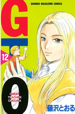 GTO(12)-電子書籍