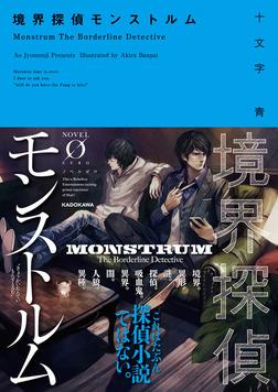 境界探偵モンストルム-電子書籍