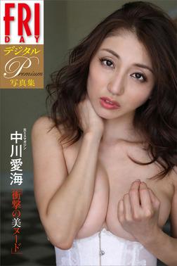 中川愛海「衝撃の美ヌード」 FRIDAYデジタル写真集-電子書籍