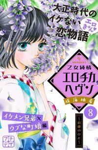 乙女純情エロチカヘヴン プチデザ(8)