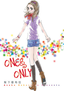 ONE&ONLY-電子書籍