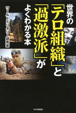 世界の「テロ組織」と「過激派」がよくわかる本-電子書籍