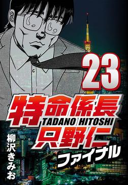 特命係長只野仁ファイナル 23-電子書籍