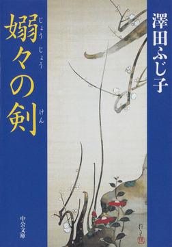嫋々の剣-電子書籍