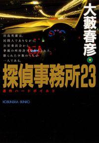 探偵事務所23