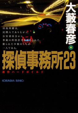 探偵事務所23-電子書籍