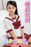 美少女学園 椿美衣奈 Part.15