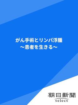 がん手術とリンパ浮腫 ~患者を生きる~-電子書籍