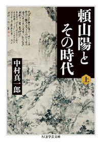 頼山陽とその時代(ちくま学芸文庫)
