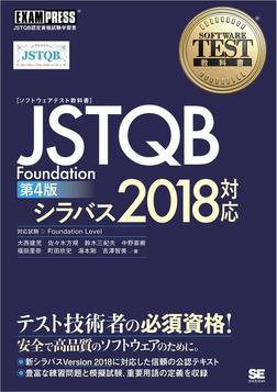 ソフトウェアテスト教科書 JSTQB Foundation 第4版 シラバス2018対応-電子書籍