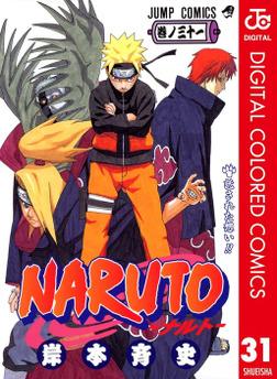 NARUTO―ナルト― カラー版 31-電子書籍