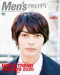 Men's PREPPY 2021年3月号