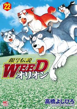 銀牙伝説WEEDオリオン 22-電子書籍