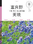 マニマニ 富良野 美瑛 十勝 帯広 旭山動物園