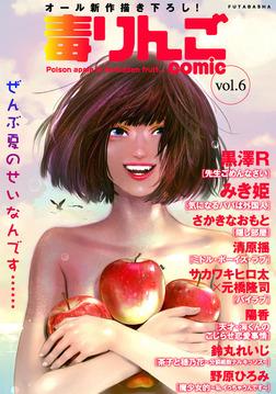 毒りんごcomic / 6-電子書籍