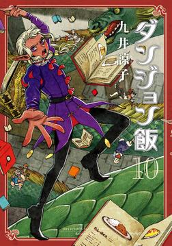 ダンジョン飯 10巻-電子書籍