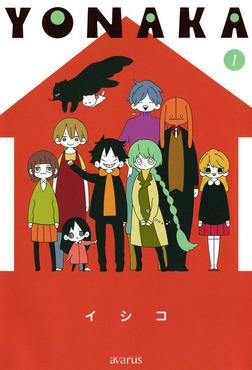 YONAKA 1巻-電子書籍