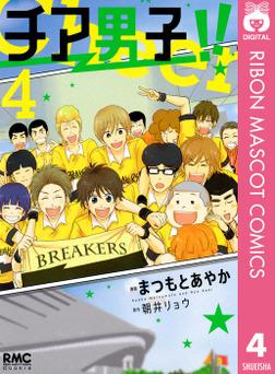 チア男子!! 4-電子書籍