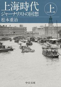 上海時代(上) ジャーナリストの回想