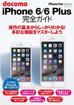 iPhone Fan Special docomo iPhone 6/6 Plus 完全ガイド-電子書籍