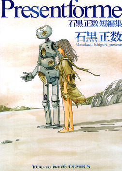 Present for me 石黒正数短編集-電子書籍