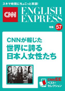 [音声DL付き]CNNが報じた世界に誇る日本人女性たち(CNNEE ベスト・セレクション 特集57)-電子書籍