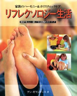 リフレクソロジー生活 : 家族のハーモニー&ホリスティックケア : 家族や友人と一緒にできる実践的ガイドブック-電子書籍