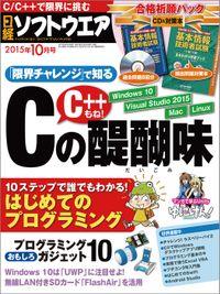 日経ソフトウエア 2015年 10月号 [雑誌]