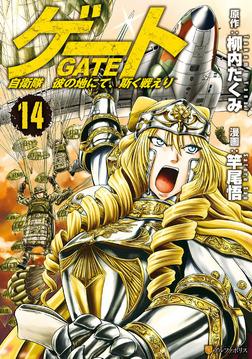 ゲート 自衛隊 彼の地にて、斯く戦えり14-電子書籍