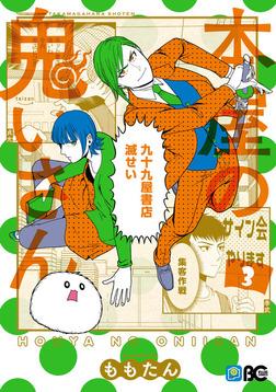 本屋の鬼いさん3-電子書籍