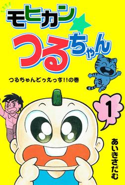 モヒカンつるちゃん1-電子書籍