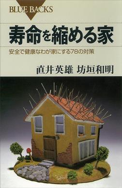 寿命を縮める家 安全で健康なわが家にする78の対策-電子書籍