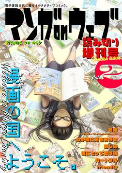 マンガ on ウェブ増刊号 Vol.2-電子書籍