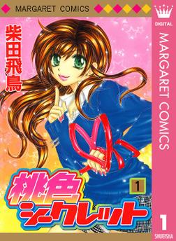 桃色シークレット 1-電子書籍