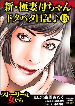 新・極妻母ちゃんドタバタ日記♪(分冊版) 【第16話】-電子書籍