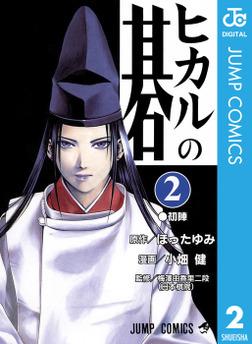 ヒカルの碁 2-電子書籍