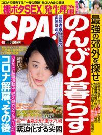 週刊SPA!(スパ)  2021年 4/6 号 [雑誌]