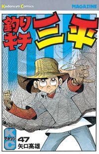 釣りキチ三平(47)