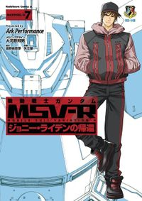 機動戦士ガンダム MSV-R ジョニー・ライデンの帰還(7)