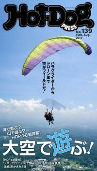 Hot-Dog PRESS (ホットドッグプレス) no.139 大空で遊ぶ!