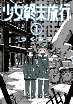 少女終末旅行 1巻-電子書籍