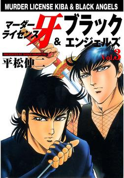 マーダーライセンス牙&ブラックエンジェルズ Vol.3-電子書籍