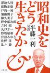 昭和史をどう生きたか 半藤一利対談